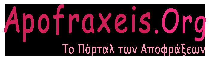 apofraxeis.org